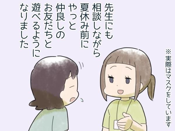 「あの子とお友達になりたいんだ!」転入生に接する息子の姿に、成長を感じた話の画像3