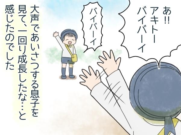 「あの子とお友達になりたいんだ!」転入生に接する息子の姿に、成長を感じた話の画像11