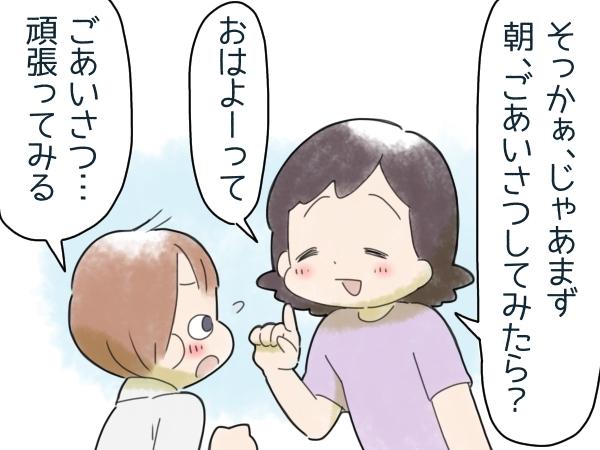 「あの子とお友達になりたいんだ!」転入生に接する息子の姿に、成長を感じた話の画像8