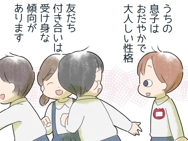 「あの子とお友達になりたいんだ!」転入生に接する息子の姿に、成長を感じた話の画像1