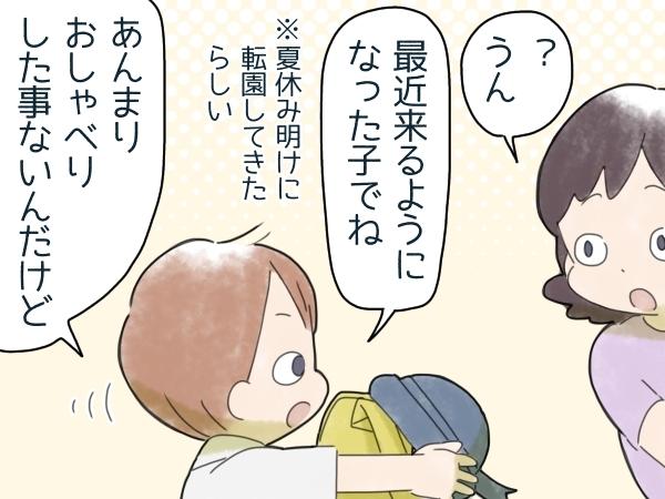 「あの子とお友達になりたいんだ!」転入生に接する息子の姿に、成長を感じた話の画像5