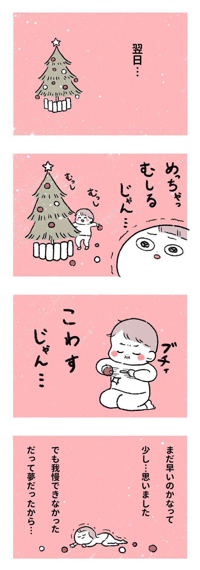 憧れのクリスマスツリーのはずが…。小さい子どもとツリーの相性は最悪だった(涙)の画像2