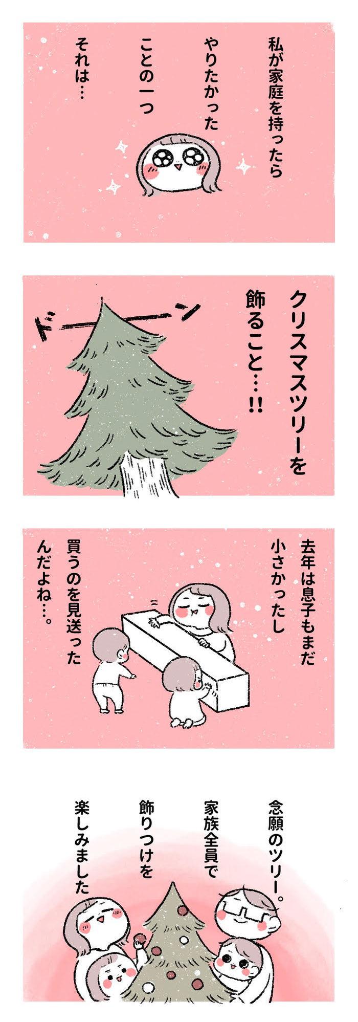憧れのクリスマスツリーのはずが…。小さい子どもとツリーの相性は最悪だった(涙)の画像1