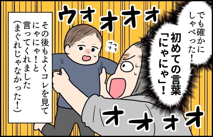 息子がしゃべる日はある日突然やってくる。発語のきっかけになった意外なモノの画像9