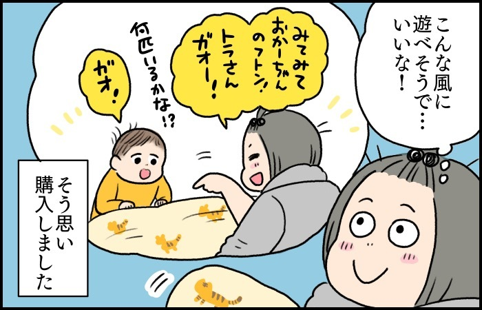 息子がしゃべる日はある日突然やってくる。発語のきっかけになった意外なモノの画像4
