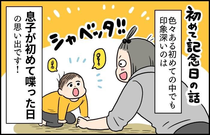 息子がしゃべる日はある日突然やってくる。発語のきっかけになった意外なモノの画像1