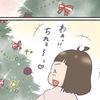 長女と初めて一緒に飾るクリスマスツリー。目を輝かせる娘に思うこと。のタイトル画像