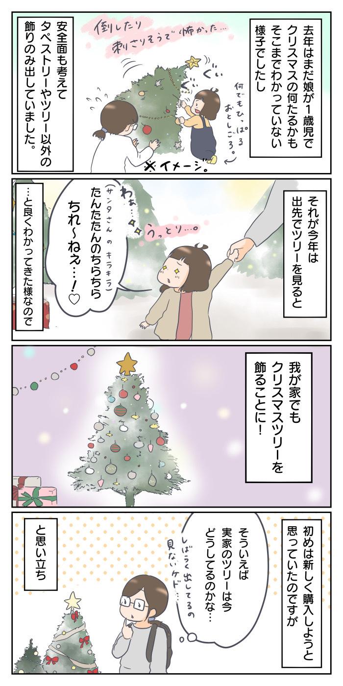 長女と初めて一緒に飾るクリスマスツリー。目を輝かせる娘に思うこと。の画像1