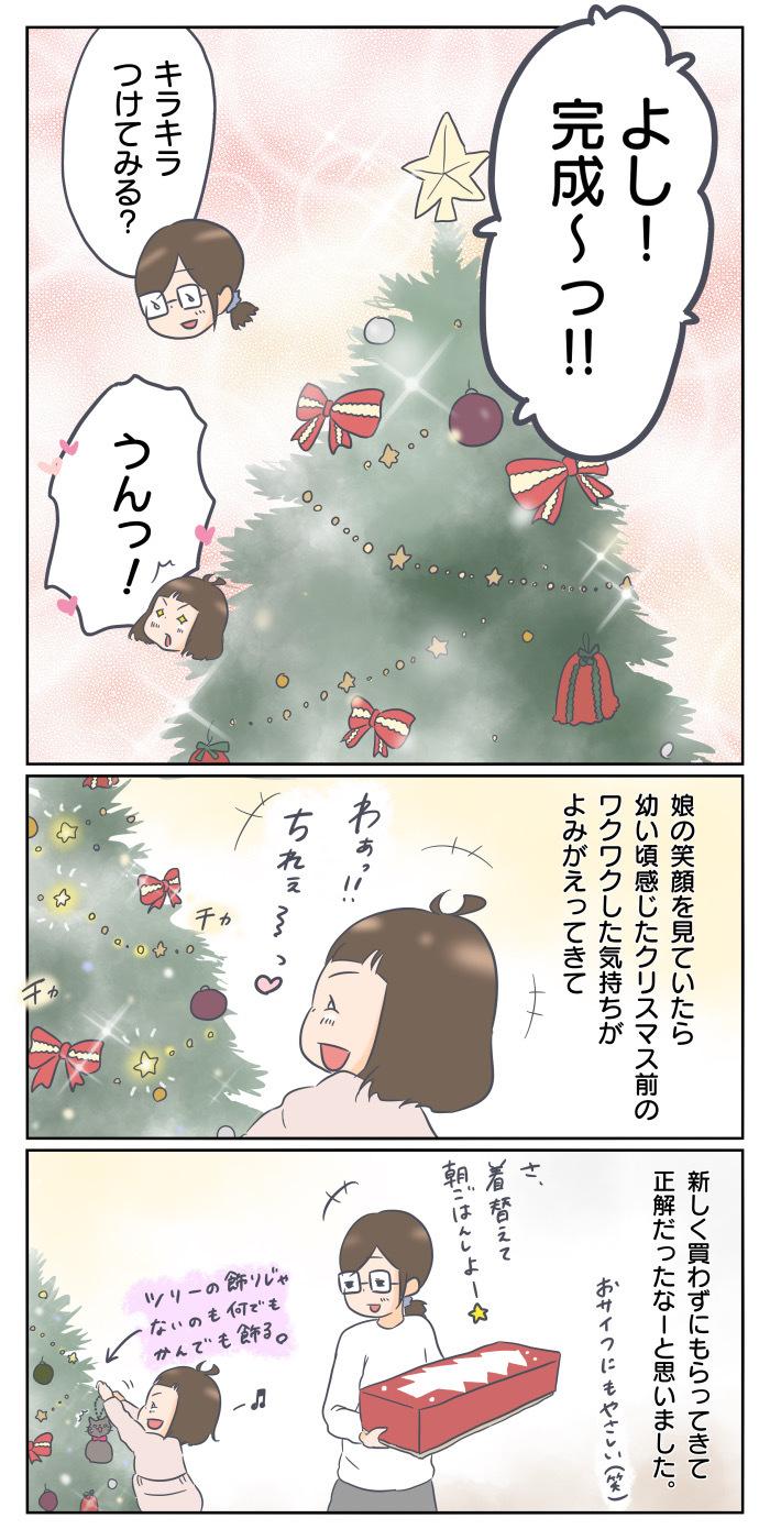 長女と初めて一緒に飾るクリスマスツリー。目を輝かせる娘に思うこと。の画像3