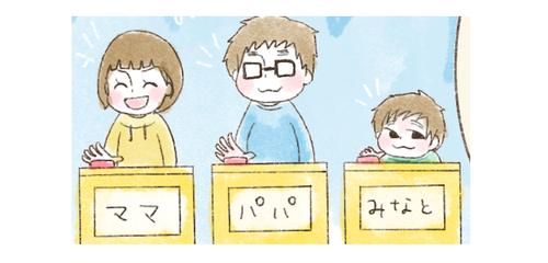 回答者はパパ、ママ、弟。毎日開かれるクイズ大会のきっかけは?<第5回投稿コンテスト NO.10>のタイトル画像