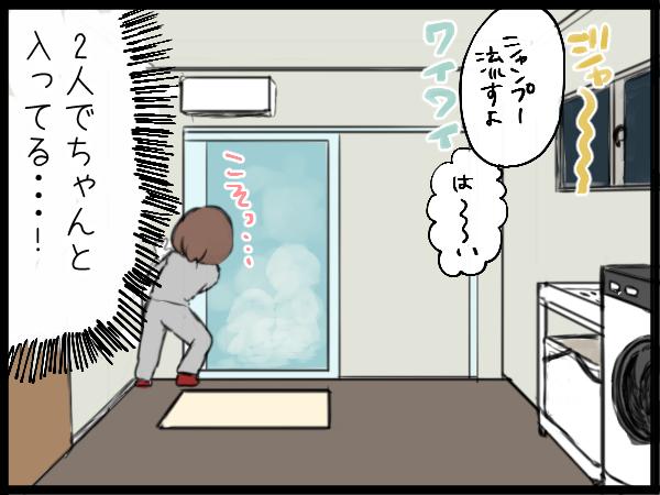 「お風呂イヤイヤ、一人で入りたい!」そう思っていた日が良い思い出になる。の画像7