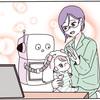 プルプルな赤ちゃんの肌…実はとっても乾燥してる!?【ペポは育児ロボ!vol.5】のタイトル画像