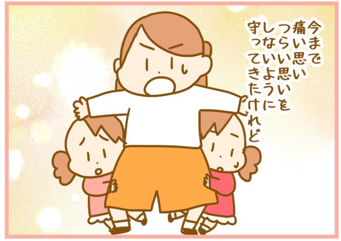 「守る子育て」から「見守る子育て」に…。子どもが小学生になって実感したことの画像6