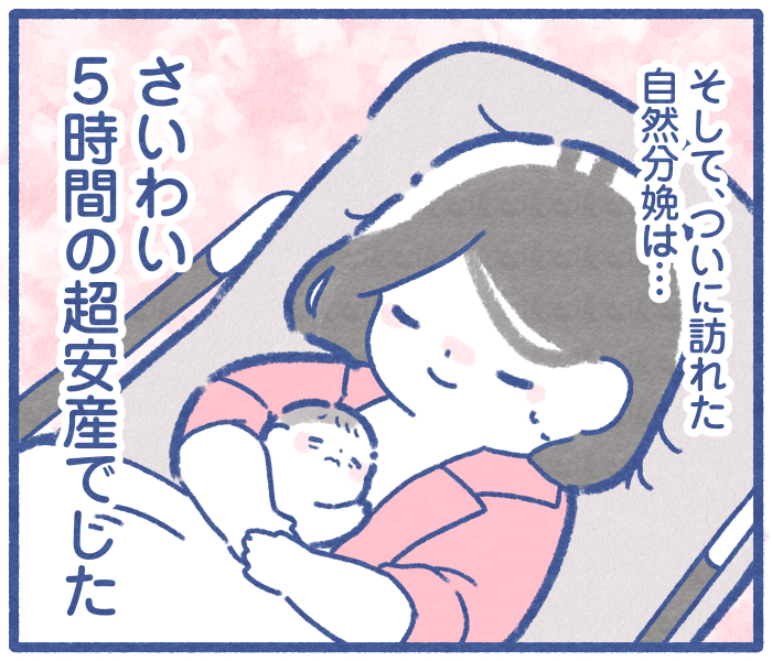産前はハードルが高かった無痛分娩…。次の出産では絶対やりたいワケ。の画像4