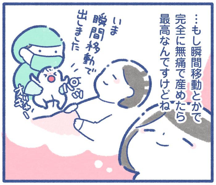 産前はハードルが高かった無痛分娩…。次の出産では絶対やりたいワケ。の画像10