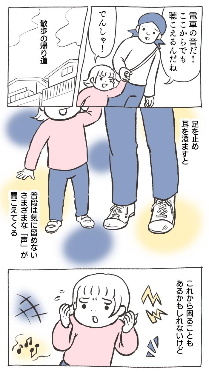 お散歩中、ふと立ち止まる。親子の楽しみはいろんな「声」<第5回投稿コンテスト NO.12>の画像3