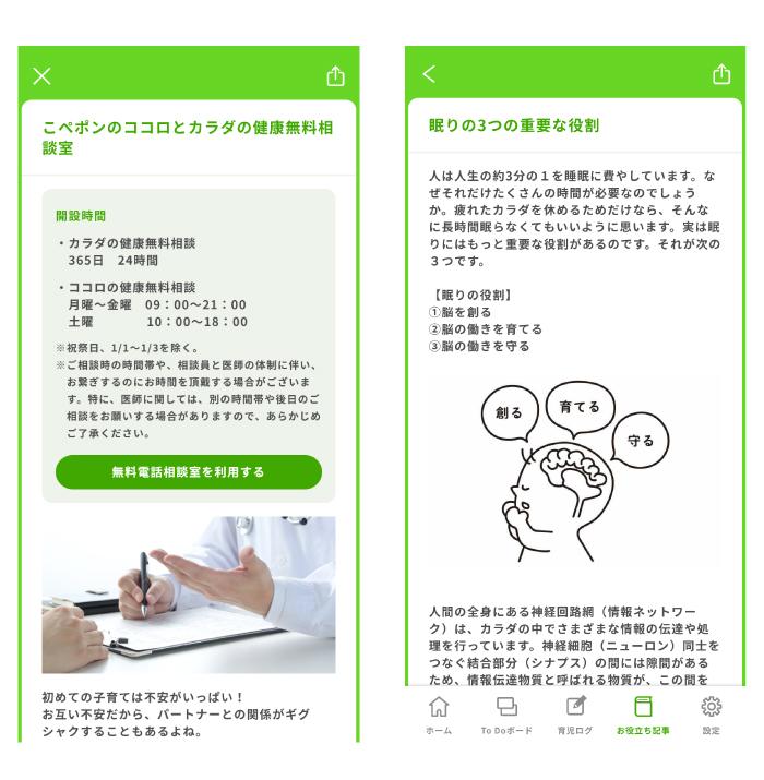 出産準備や産まれてからのお世話…バタバタする日々をアプリ「こぺ」がサポート!の画像12