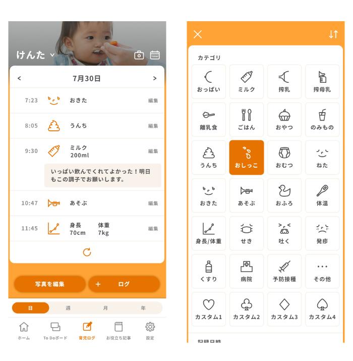 出産準備や産まれてからのお世話…バタバタする日々をアプリ「こぺ」がサポート!の画像9