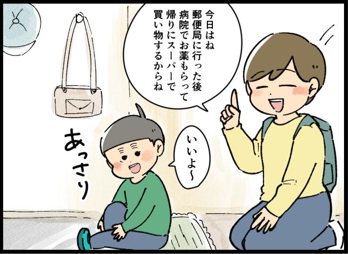 """「帰りに牛乳買っていい?」にイヤイヤ発動!息子との""""予定調整""""で心がけていることの画像7"""