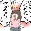 振り返ればイヤイヤ期だった1年…。長女のイヤイヤ炸裂エピソードのタイトル画像