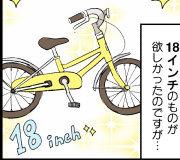 5歳長男の「初めての自転車記念日」。公園で拍手喝さいを浴びた理由のタイトル画像