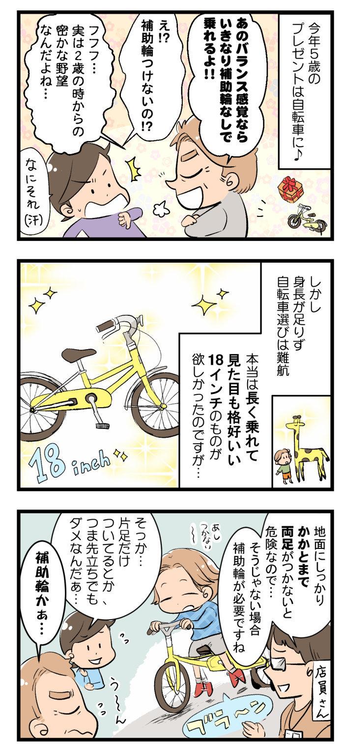 5歳長男の「初めての自転車記念日」。公園で拍手喝さいを浴びた理由の画像2