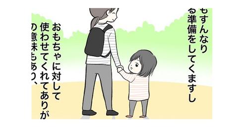 「パンダさん、〇〇!」公園から帰る時のほっこりルールとは<第5回投稿コンテスト NO.16>のタイトル画像