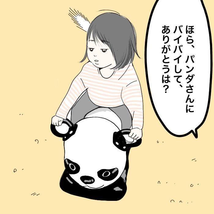 「パンダさん、〇〇!」公園から帰る時のほっこりルールとは<第5回投稿コンテスト NO.16>の画像2