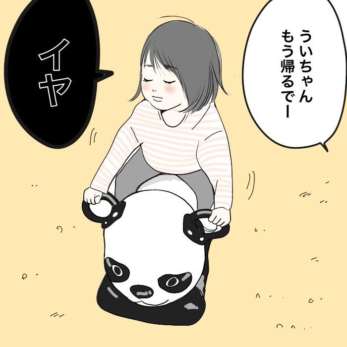 「パンダさん、〇〇!」公園から帰る時のほっこりルールとは<第5回投稿コンテスト NO.16>の画像1