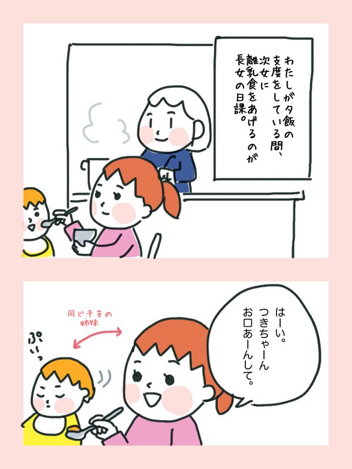 年の差姉妹。久しぶりの「ぎゅー」でもらした姉の本音<第5回投稿コンテスト NO.17>の画像1