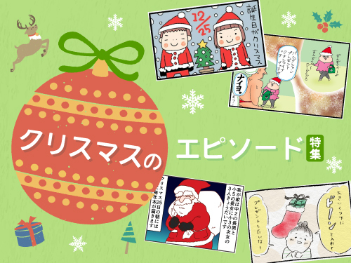 クリスマスが平日、夜ご飯…どうする?…サンタの懐事情(笑)のタイトル画像