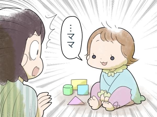 """我が子の""""最初の言葉""""になりた〜い!「ママ」と呼ばれる日を待ち焦がれた話の画像9"""