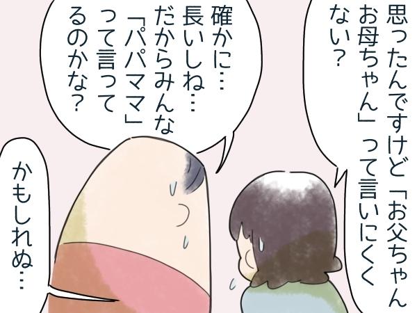 """我が子の""""最初の言葉""""になりた〜い!「ママ」と呼ばれる日を待ち焦がれた話の画像4"""