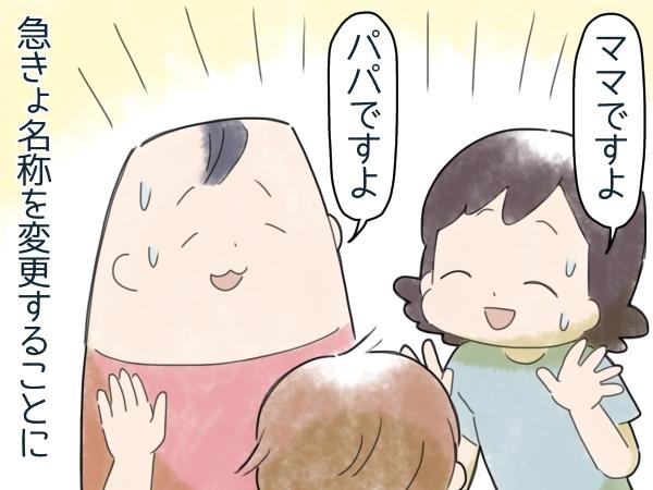 """我が子の""""最初の言葉""""になりた〜い!「ママ」と呼ばれる日を待ち焦がれた話の画像5"""