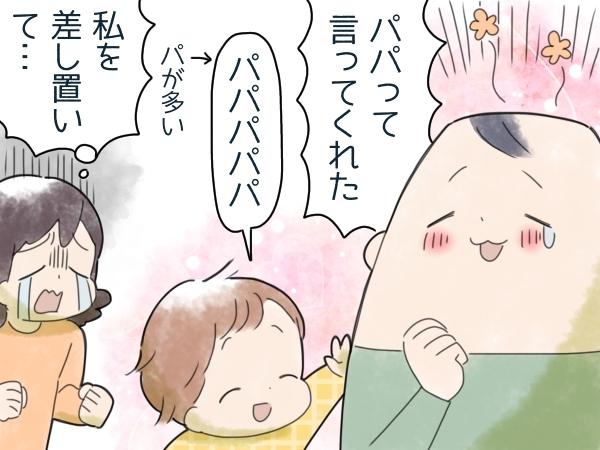 """我が子の""""最初の言葉""""になりた〜い!「ママ」と呼ばれる日を待ち焦がれた話の画像7"""