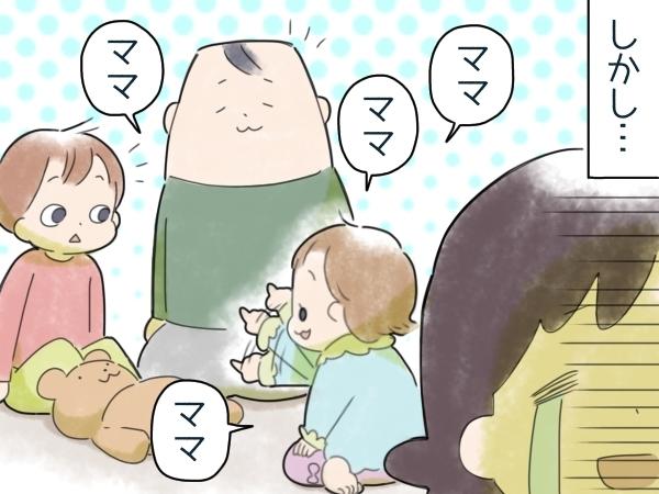 """我が子の""""最初の言葉""""になりた〜い!「ママ」と呼ばれる日を待ち焦がれた話の画像11"""