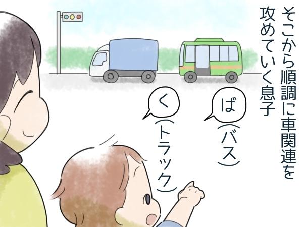 """我が子の""""最初の言葉""""になりた〜い!「ママ」と呼ばれる日を待ち焦がれた話の画像3"""