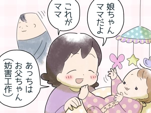 """我が子の""""最初の言葉""""になりた〜い!「ママ」と呼ばれる日を待ち焦がれた話の画像8"""