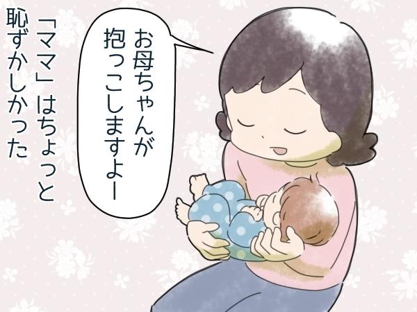 """我が子の""""最初の言葉""""になりた〜い!「ママ」と呼ばれる日を待ち焦がれた話の画像1"""
