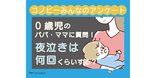 「寝不足でふらふら」「声が大きい」0歳児の夜泣きの思い出のタイトル画像