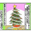 サンタ業で、まさかのミス発生!!消えた手紙はどこに!?のタイトル画像