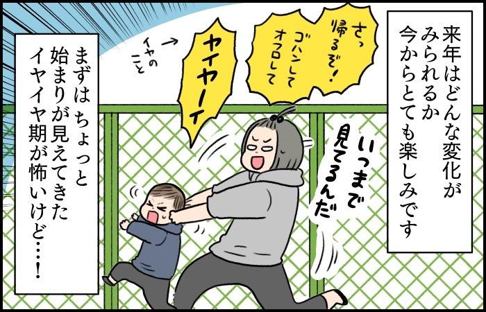 """「そろそろ帰ろう」「いやー!」。電車好きな息子から感じる、ちょっとした""""不安""""の画像10"""