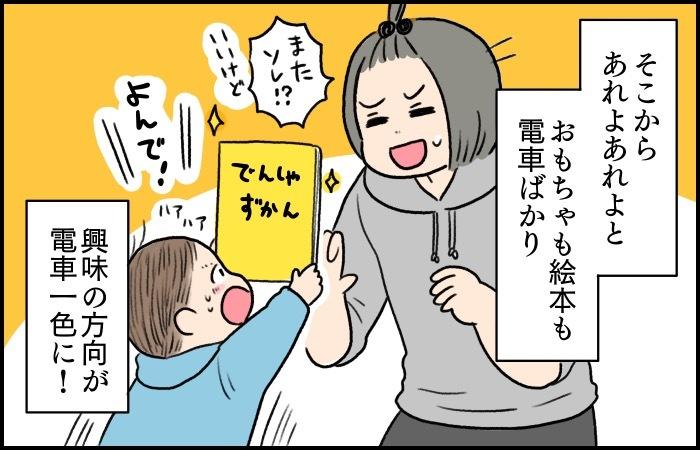 """「そろそろ帰ろう」「いやー!」。電車好きな息子から感じる、ちょっとした""""不安""""の画像3"""