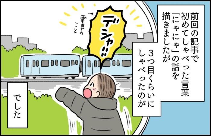 """「そろそろ帰ろう」「いやー!」。電車好きな息子から感じる、ちょっとした""""不安""""の画像2"""