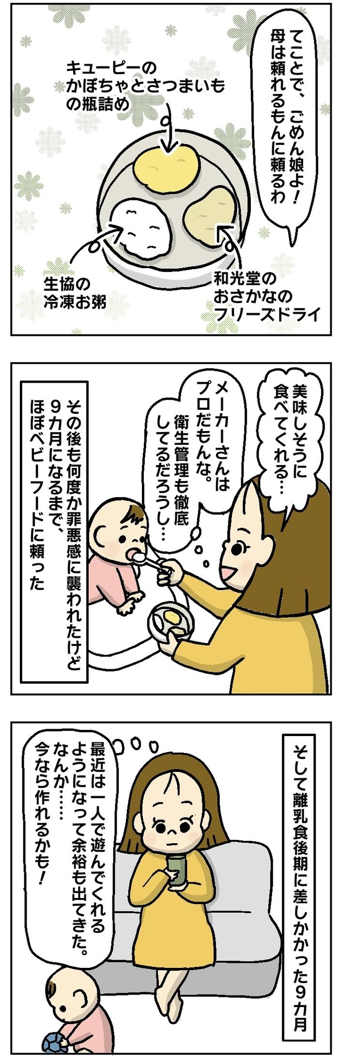 ほどよい妥協が子育てには必要!!離乳食をレトルトに頼った結果…<第5回投稿コンテスト NO.22>の画像6