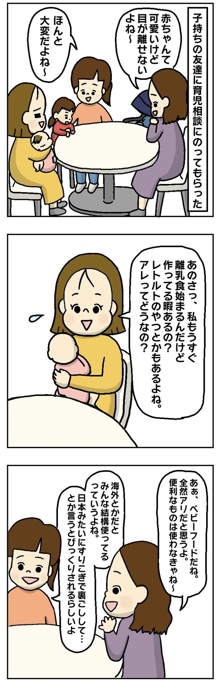 ほどよい妥協が子育てには必要!!離乳食をレトルトに頼った結果…<第5回投稿コンテスト NO.22>の画像1