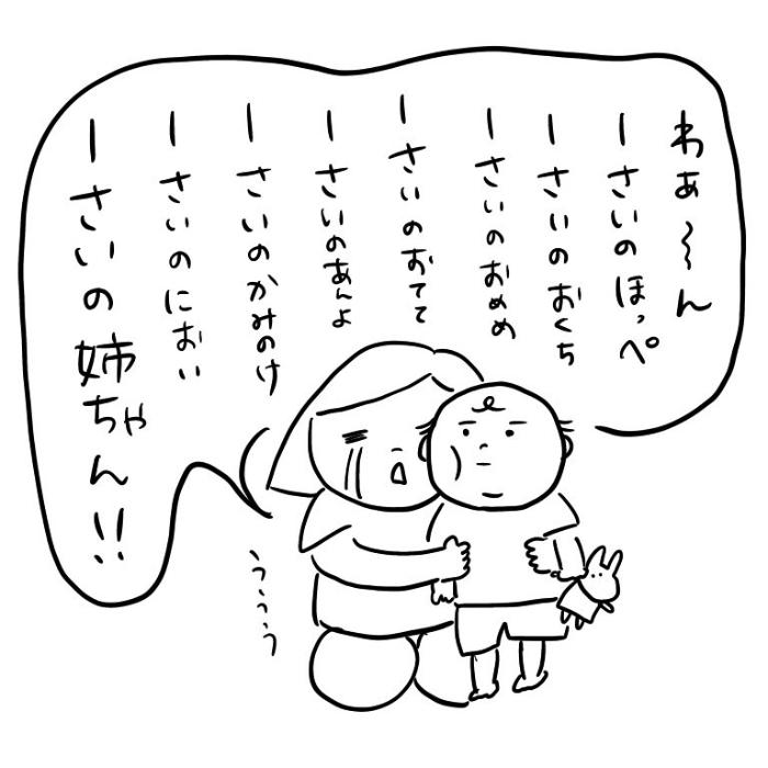 育児の喜びは色々あるけど…母のテンションが爆上がるのは、この言葉♡の画像27