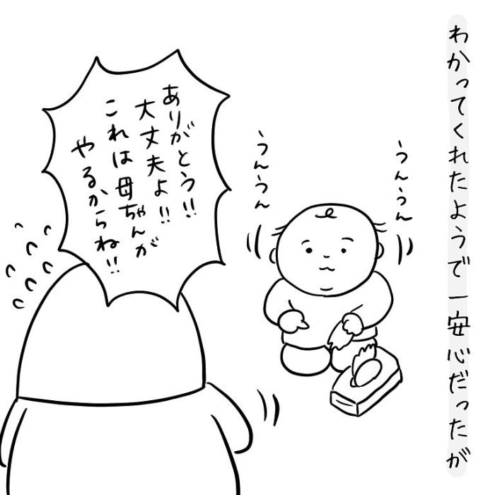 育児の喜びは色々あるけど…母のテンションが爆上がるのは、この言葉♡の画像11