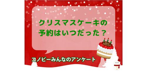 11月、12月、それとも手作り?今年のクリスマスケーキの予約はいつだった?のタイトル画像