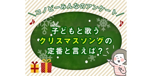 「赤鼻のトナカイ」は3位。子どもと歌うクリスマスソングNo. 1はこの曲!のタイトル画像